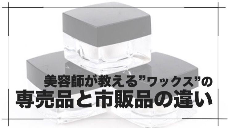 【ワックスの違い】美容師がスタイリング剤の「美容室専売品」と「市販品」の違いを解説!