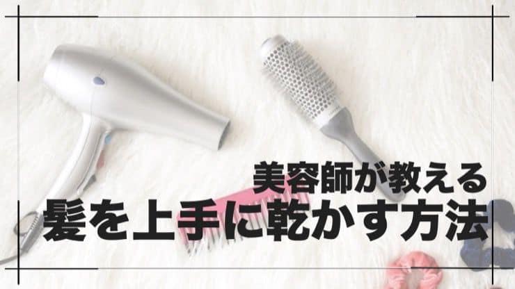 【スタイリング術】美容師が教えるワックスをつける前の「髪を上手に乾かす方法」