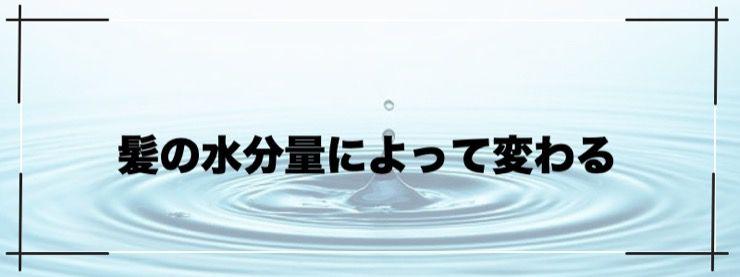髪の状態と「水分量」による