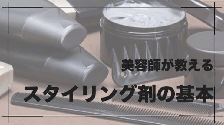 【基礎知識】スタイリング剤の基本を美容師が解説
