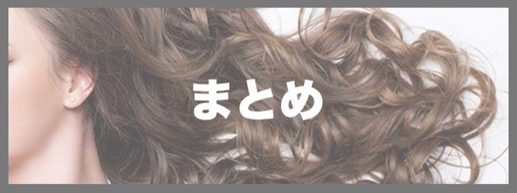 【パーマの基本知識】美容師がパーマ理論分かりやすく解説!