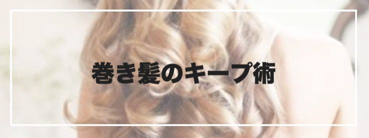序章:コテで巻き髪をキープの3カ条