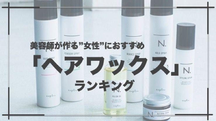 【保存版】美容師おすすめの女性用ヘアワックスランキング『11選』