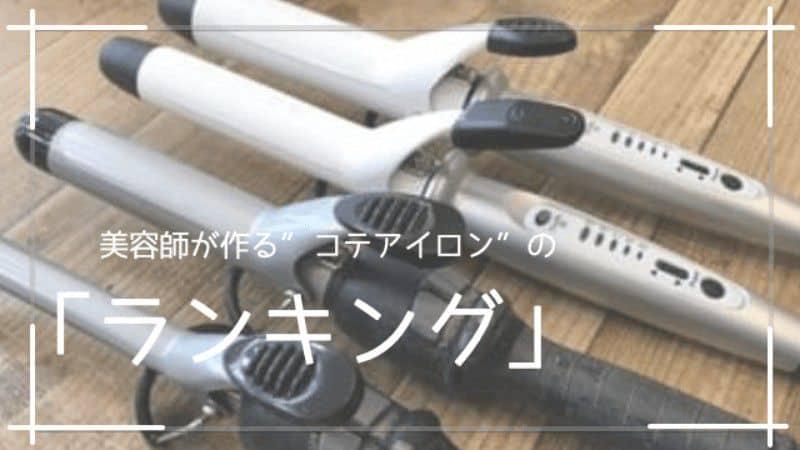 【保存版】コテアイロンカタログ10選|美容師が教えるおすすめ使いやすくおすすめのカールアイロン