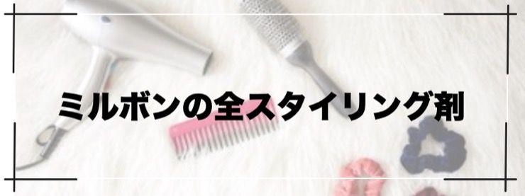 美容師おすすめのミルボン「全スタイリング剤」