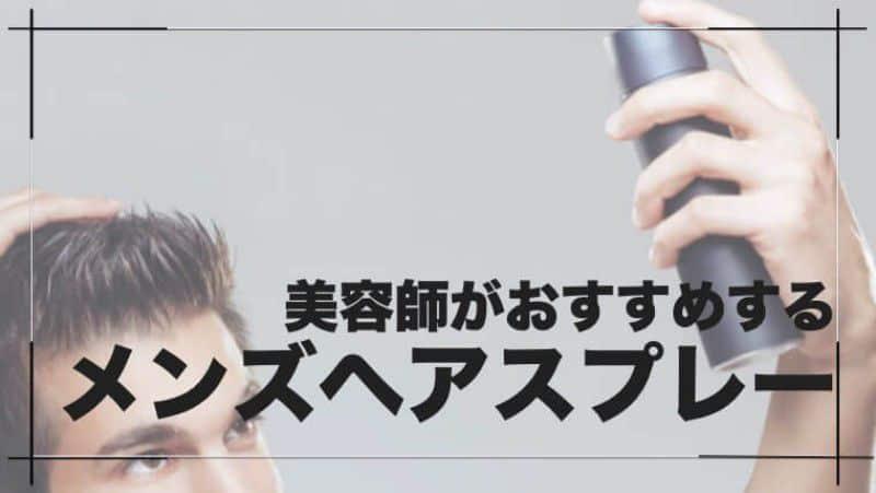 【おすすめメンズスプレー】美容師が男性におすすめするメンズ ヘアスプレー「5選」