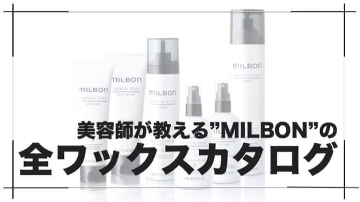 【MILBON(ミルボン)のワックス集】美容師がおすすめする全スタイリング剤(ジェリー・スプレー)