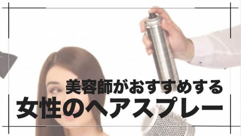【おすすめヘアスプレー】美容師が女性におすすめするスタイリング剤