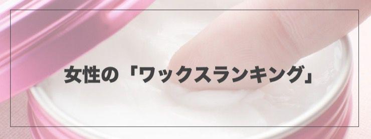 【レディース】おすすめ『ヘアワックス』ランキング11選【美容師厳選】