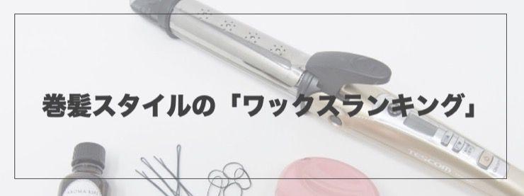 【巻き髪おすすめ】美容師が教える『ヘアワックス(スタイリング剤)』と『キープするコツ』
