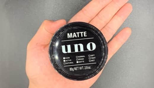 【資生堂】「ウーノ マットエフェクター」のヘアワックスを美容師が実際に使ったレビュー記事