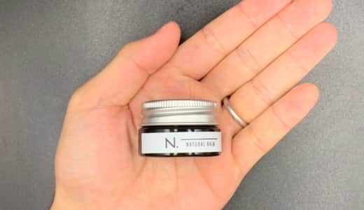 【ナプラ】「エヌドット ナチュラルバーム」を美容師が実際に使ったレビュー記事