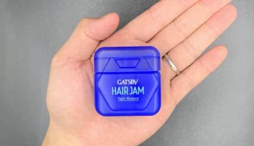 【ギャツビー】「ヘアジャム タイトニュアンス」のジェルワックスを美容師が実際に使ったレビュー記事