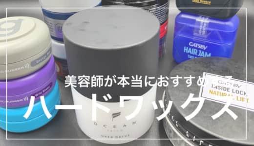 【市販限定】ハードワックス ランキング8選|美容師がガチ比較しておすすめを伝授