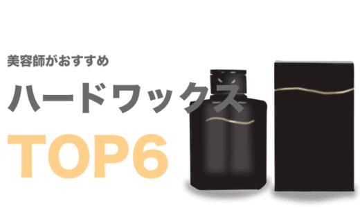 【市販限定】ハードワックス6選|美容師がガチ比較!
