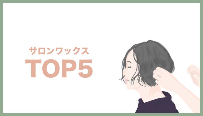使ってよかった!美容師がおすすめサロンワックス「TOP5」(美容室専売品)